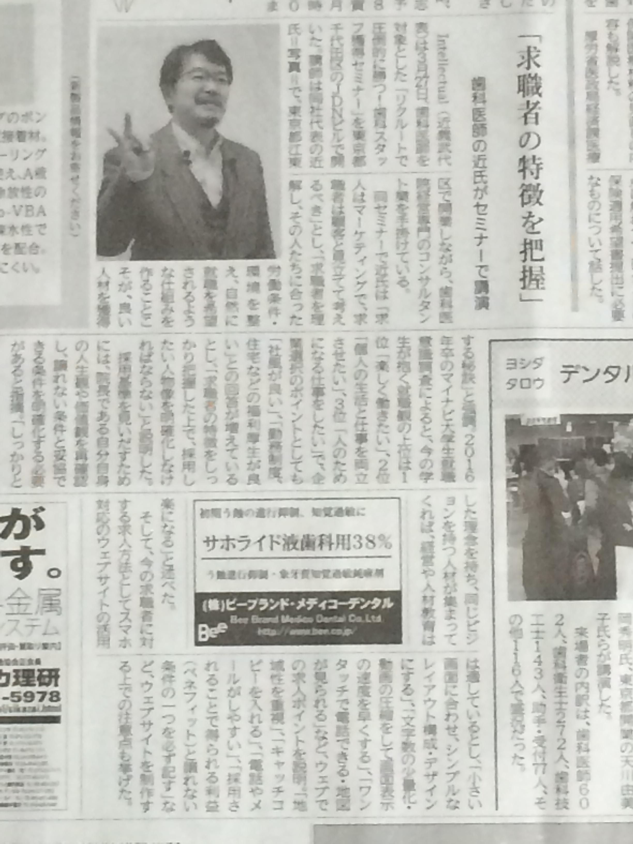 日本歯科新聞紙面